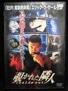 乐天商城 - ZD32860【中古】【DVD】覗かれた隣人(日本語吹替なし)