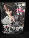 ZD33336【中古】【DVD】禁断の女子刑務所