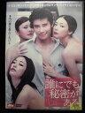 樂天商城 - ZD33655【中古】【DVD】誰にでも秘密がある
