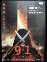 ZD33678【中古】【DVD】9+1ナインプラスワン