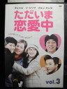 乐天商城 - ZD33730【中古】【DVD】ただいま恋愛中 Vol.3(日本語吹き替えなし)