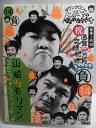ZD33864【中古】【DVD】ダウンタウンのガキの使いやあらへんで!!(祝)通算300万枚突破記念DVD 永久保存版14(負) (2枚組)
