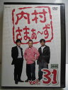 ZD34674【中古】【DVD】内村さまぁ〜ず VOL.31