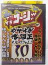 ZD36480【中古】【DVD】やりすぎコージー DVD10 傑作集やりすぎ格闘王決定戦 Vol.2