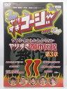 ZD36824【中古】【DVD】やりすぎコージー Project2 DVDVOL.11