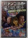 ZD37467【中古】【DVD】パチコン店の懲りない面々大海物語りと一緒に暮らしたい