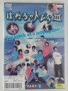 ZD39205【中古】【DVD】はねるのトびら3 PART1