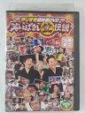 ZD40923【中古】【DVD】やりすぎ超時間DVD笑いっぱなし生伝説 2008DISC1