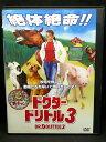 ZD03341【中古】【DVD】ドクター・ドリトル 3