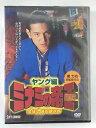 ZD41970【中古】【DVD】ミナミの帝王 ヤング編