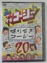 ZD44289【中古】【DVD】やりすぎコージーDVD喋りすぎコージー 20