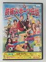 ZD48018【中古】【DVD】鉄板スポーツ伝説