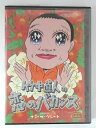 ZD49991【中古】【DVD】竹中直人の恋のバカンス EPISODE1 ナン・ザ・グレート