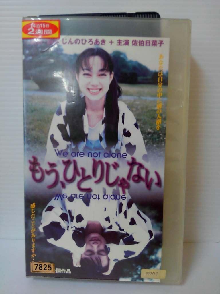 ZV00363【中古】【VHS】 もう、ひとりじゃない