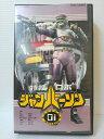 ZV00507【中古】【VHS】特捜ロボ ジャンパーソン 01