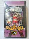 ZV00510【中古】【VHS】特捜ロボ ジャンパーソン 09