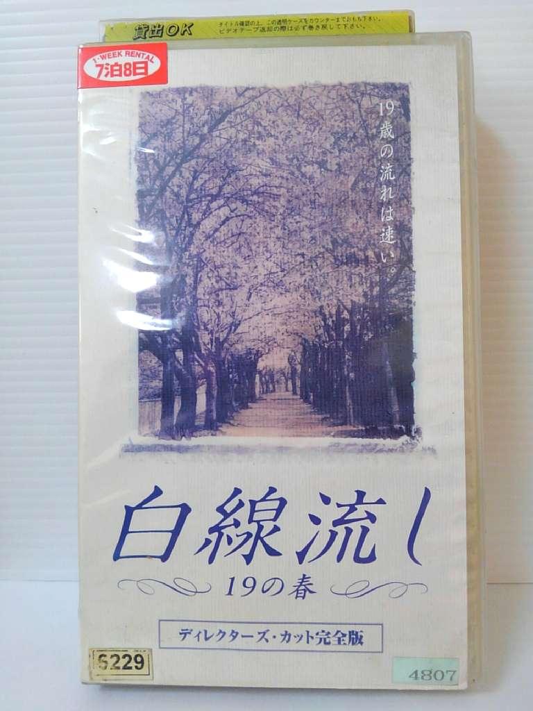 ZV00572【中古】【VHS】白線流し 19の春