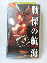 ZV00706【中古】【VHS】戦慄の航海 字幕版