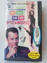 ZV00918【中古】【VHS】すべてをあなたにトム・ハンクス初監督作品 字幕版