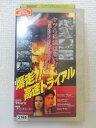 ZV01169【中古】【VHS】爆走!!高速トライアル