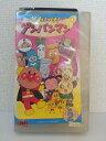 ZV01386【中古】【VHS】それいけ!アンパンマン'012