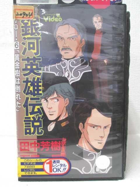 HV00027【中古】【VHSビデオ】銀河英雄伝説 vol.6