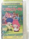 HV00065【中古】【VHSビデオ】キキとララのヘンゼルとグレーテル