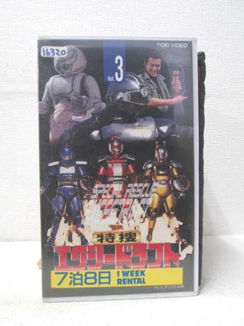 HV01027【中古】【VHSビデオ】特捜エクシードラフト vol.3