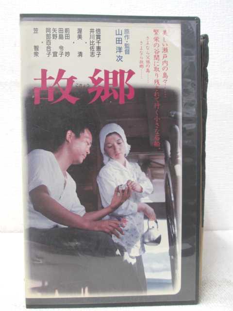 HV01435【中古】【VHSビデオ】故郷