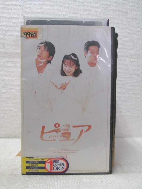 HV02172【中古】【VHSビデオ】ピュア V...の商品画像