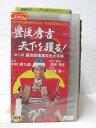 HV02558【中古】【VHSビデオ】豊臣秀吉・天下を獲る!