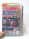 HV03715【中古】【VHSビデオ】オレンジハリケーンファイナルへの熱風'92 J.LEAGUE YAMAZAKI NABISCO CUP