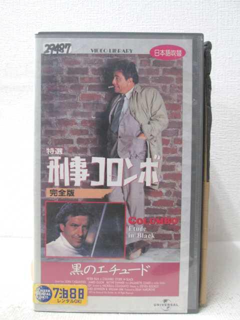HV04171【中古】【VHSビデオ】刑事コロンボ 日本語吹替版
