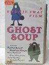 HV04652【中古】【VHSビデオ】ゴーストスープ【完全版】