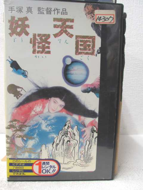 HV04781【中古】【VHSビデオ】妖怪天国