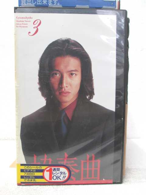 HV04866【中古】【VHSビデオ】協奏曲 vol.3