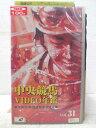 HV04937【中古】【VHSビデオ】中央競馬VIDEO年鑑 VOL.31 平成10年度後期重賞競走