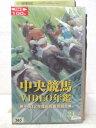 HV04938【中古】【VHSビデオ】中央競馬VIDEO年鑑 VOL.34 平成12年度前期重賞競走