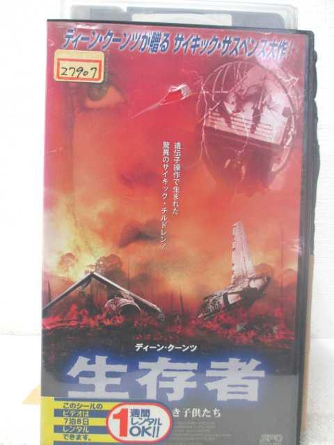 HV05273【中古】【VHSビデオ】生存者 後編:恐るべき子供たち 字幕版
