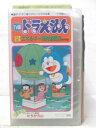 HV05882【中古】【VHSビデオ】TV版 ドラえもん Vol.55