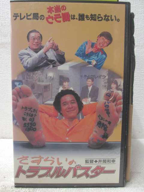HV06029【中古】【VHSビデオ】さすらいのトラブルバスター