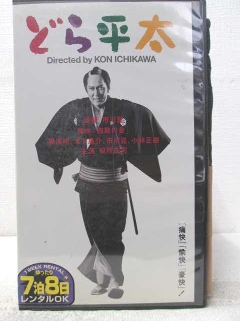 HV06559【中古】【VHSビデオ】どら平太