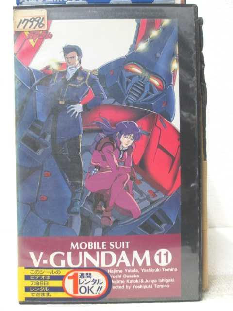 HV06899【中古】【VHSビデオ】機動戦士Vガンダム 11