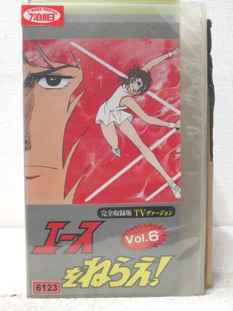 HV07037【中古】【VHSビデオ】エースをねらえ! Vol.6