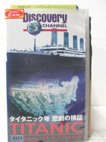HV07657【中古】【VHSビデオ】タイタニック号悲劇の検証 字幕版