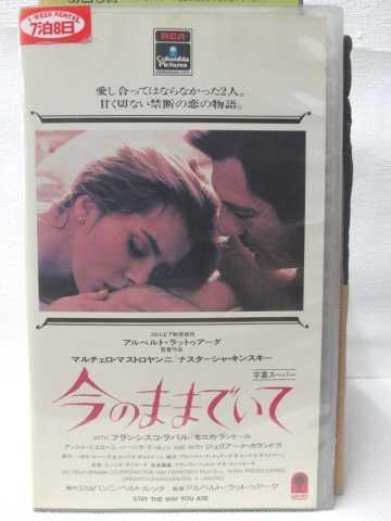 HV07886【中古】【VHSビデオ】今のままでいて 字幕版