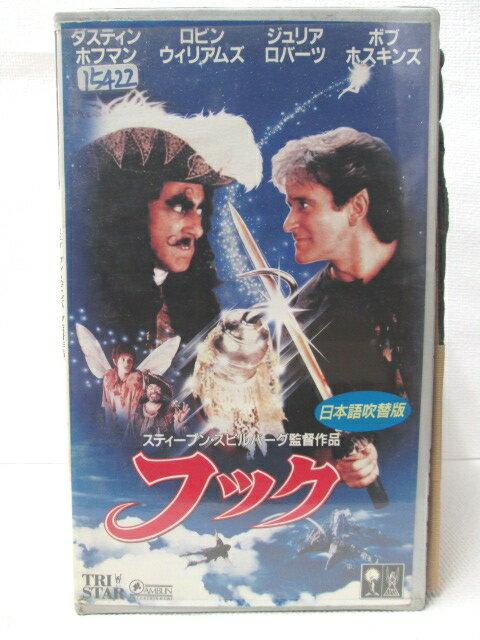 HV08052【中古】【VHSビデオ】フック HOOK 吹替版