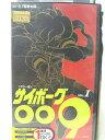 HV08290【中古】【VHSビデオ】サイボーグ009 VOL.1