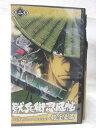 Rakuten - HV08458【中古】【VHSビデオ】獣兵衛忍風帖 第二巻 龍宝玉篇