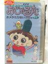 HV08547【中古】【VHSビデオ】おじゃる丸 Vol.11